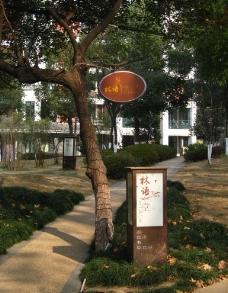 林语堂图片