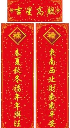 春节对联边框素材