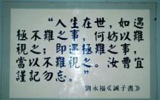 刘永福家训图片
