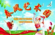 春风艺术团图片
