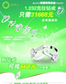 翠云天珠宝宣传单图片