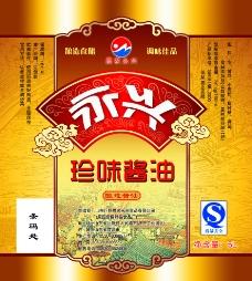 永兴珍味酱油标签图片