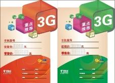 天翼3G价格牌图片