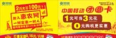 中国移动惠农网团圆卡宣传单图片