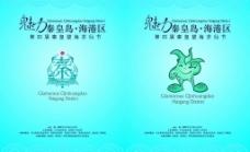 秦皇求仙易拉宝图片