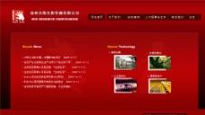 红色网页图片