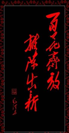 毛澤東書法