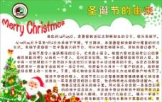 圣诞由来宣传卡图片