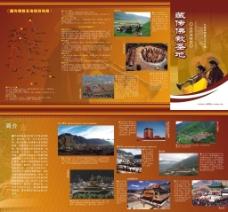 藏传佛教旅游画册图片