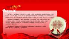 鼓舞中国心图片