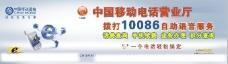 中国移动户外广告图片
