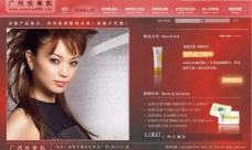 化妆品网页模版图片