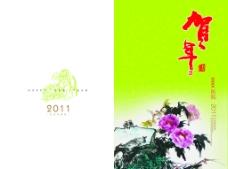医院2011年新年贺卡图片