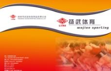 画册宣传封面图片