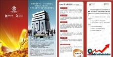 工商银行折页图片