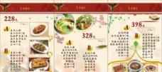 中餐AB菜单图片