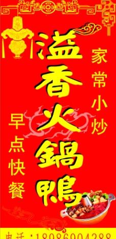 溢香火锅鸭图片