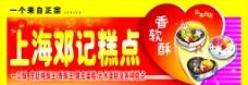上海糕点图片