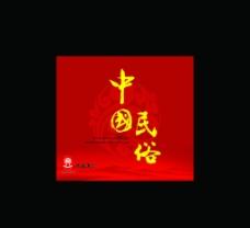 中国民俗图片