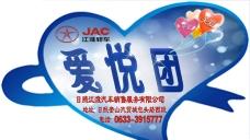 日照江淮爱悦团车贴图片