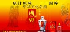 中华文化名酒图片