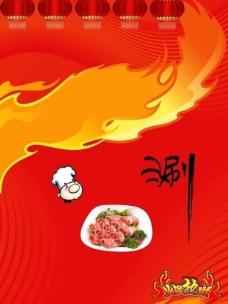 火锅热潮图片