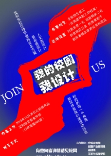 校园海报图片