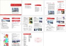 消防安全画册图片