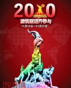 亚运会海报图片