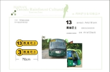 雨林巴士 车贴图片