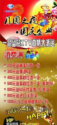 KTV x展架 中秋 国庆图片