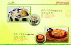 蛋糕画册内页图片