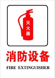 消防设备图片