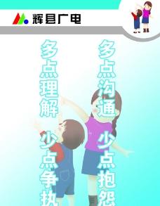 廣電宣傳標語圖片