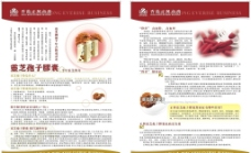 保健品广告设计图片
