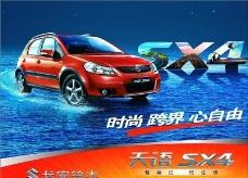 天语sx4户外广告图片