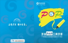 中国移动 手绘POP工具手册图片