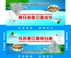 白鱼礼盒图片