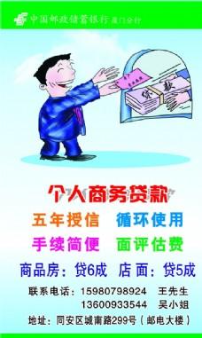 邮政银行个人商务贷款海报