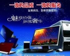 电脑广告招贴设计图片