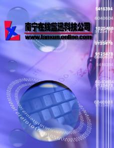 蓝讯科技海报图片