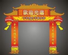 春节拱门图片