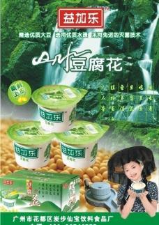豆腐花图片