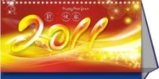2011臺歷封面圖片