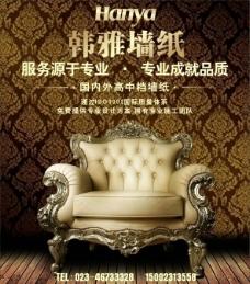 韩雅墙纸广告设计图片
