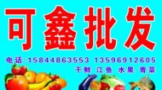 蔬菜店店招图片