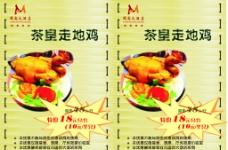 茶皇走地鸡图片