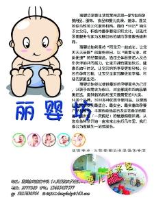 丽婴房海报图片