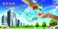 愛護地球圖片