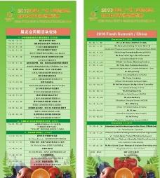 果蔬展時間表圖片